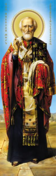 Икона Николая Чудотворца (icon-00035)