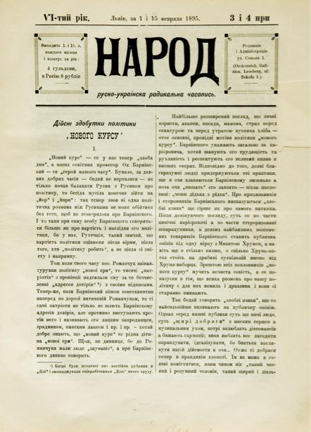 Обложка журналов Народ (ukraine-0042)