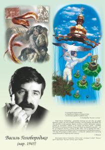 Учебное пособие Василий Голобородько (ukraine-0300)