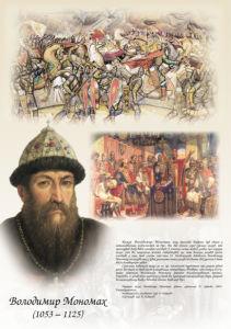 Учебное пособие Владимир Мономах (ukraine-0276)
