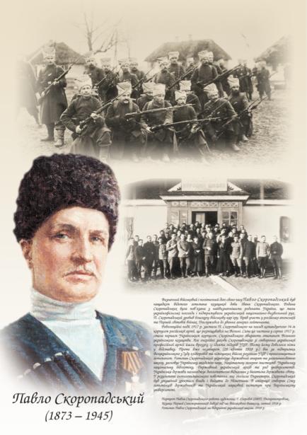 Учебное пособие Павел Скоропадский (ukraine-0282)
