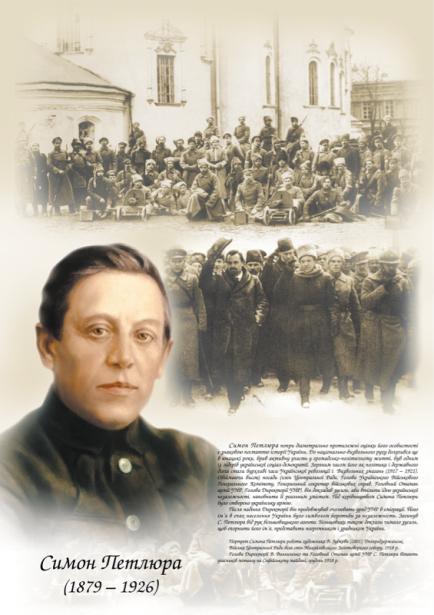 Учебное пособие Симон Петлюра (ukraine-0283)