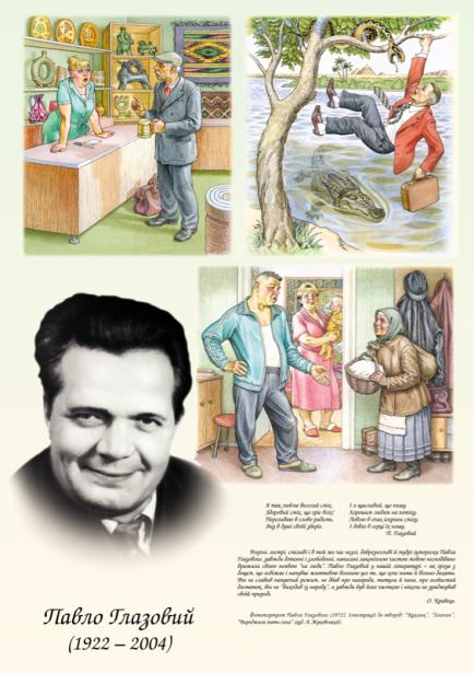 Учебное пособие Паве Глазовой (ukraine-0298)