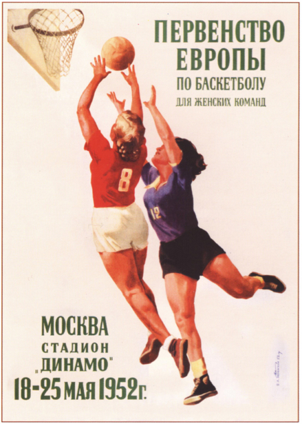 Фотообои баскетбол спортивный плакат (sport-0000100)