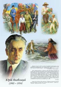 Учебное пособие Юрий Яновский (ukraine-0345)