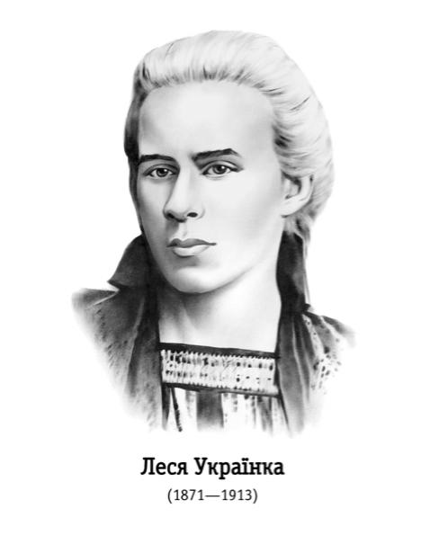 портрет Леси Украинки (ukraine-0172)