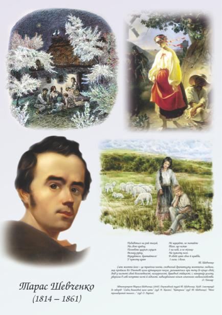 Учебное пособие Тарас Шевченко (ukraine-0344)