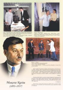 Учебное пособие Николай Кулиш (ukraine-0316)