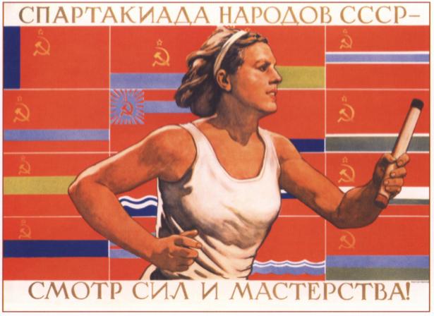 Фотообои эстафета плакаты ссср (sport-0000104)