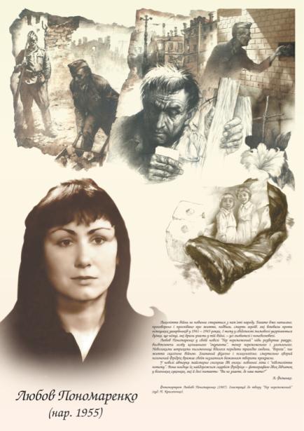 Учебное пособие Любовь Пономаренко (ukraine-0325)