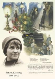 Учебное пособие Ирина Жиленко (ukraine-0306)