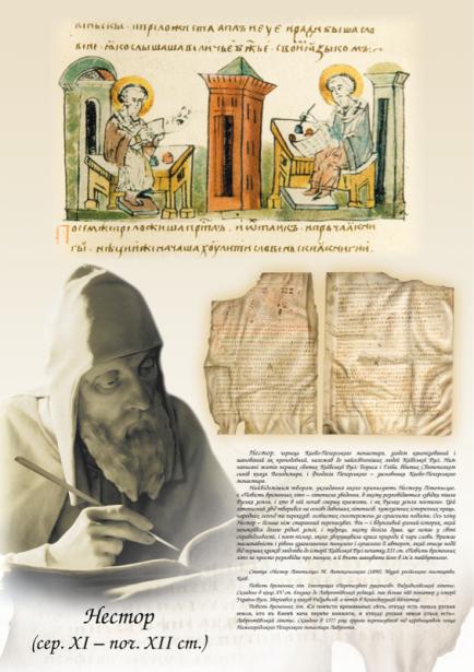 Учебное пособие Нестор (ukraine-0278)