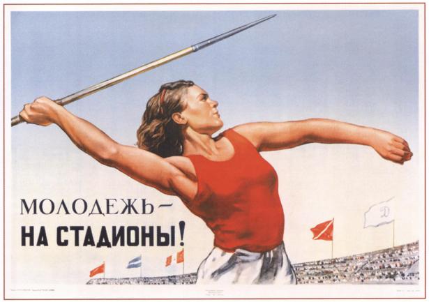Фотообои копье плакат ссср (sport-0000099)