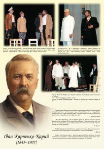 Учебное пособие Иван Карпенко-Карый (ukraine-0307)