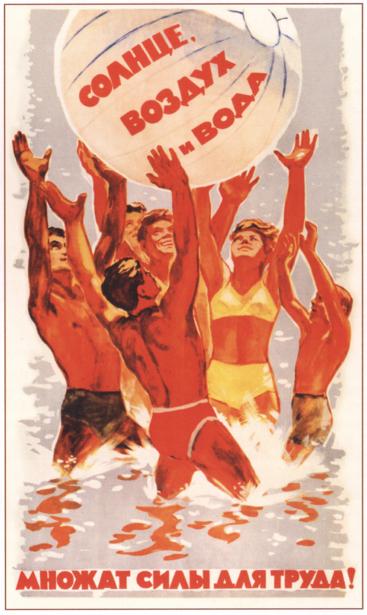 Фотообои плакат солнце воздух и вода (sport-0000109)