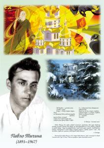Учебное пособие Павел Тычина (ukraine-0334)