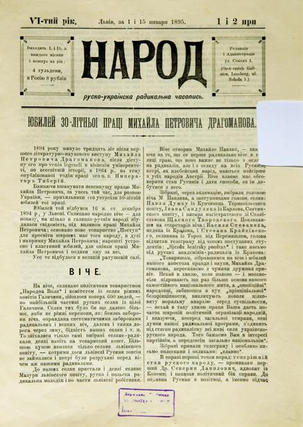 Обложка журналов Народ (ukraine-0043)