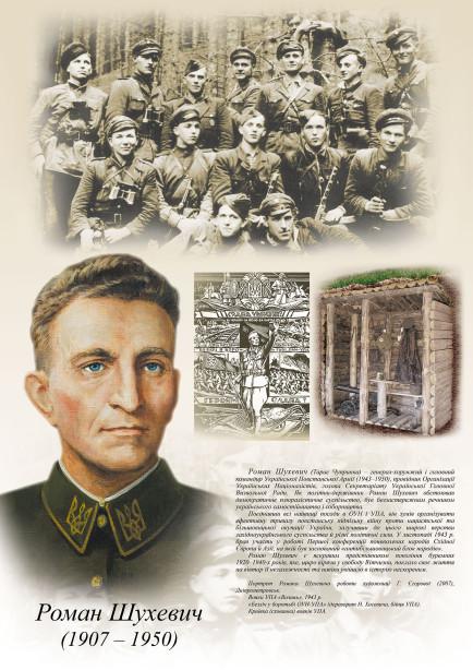 Учебное пособие Роман Шухевич (ukraine-347)