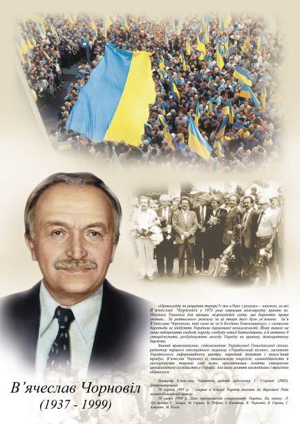 Учебное пособие Вячеслав Черновол (ukraine-350)