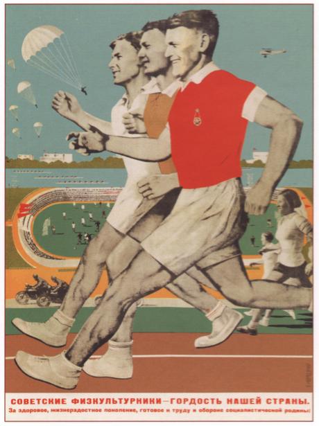 Фотообои спортивные 1935 г (sport-0000093)