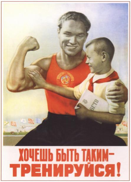 Фотообои тренируйся плакаты ссср (sport-0000101)
