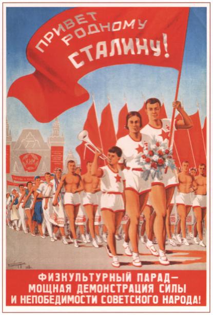 Фотообои плакаты спортивные 1938 г (sport-0000092)