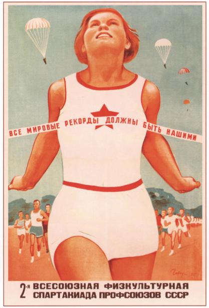 Фотообои спартакиада плакат (sport-0000094)