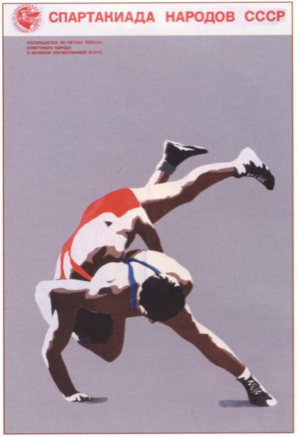 Фотообои вольная борьба спорт плакат (sport-0000106)