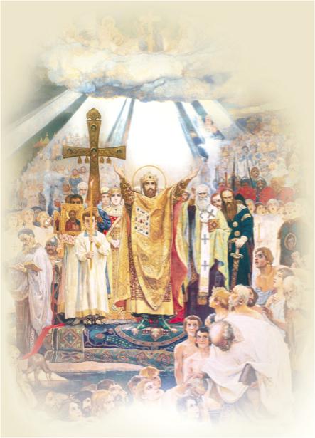Крещение Руси (ukraine-0031)