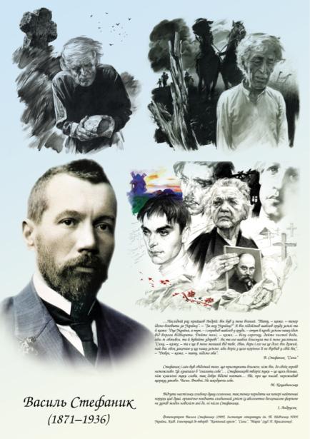 Учебное пособие Василий Стефанык (ukraine-0331)