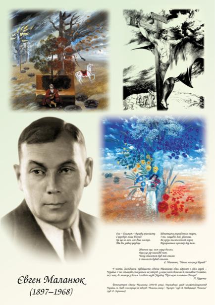 Учебное пособие Евгений Маланюк (ukraine-0317)