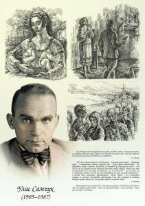 Учебное пособие Улас Самчук (ukraine-0327)