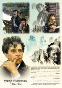 Учебное пособие Григор Тютюнник (ukraine-0337)