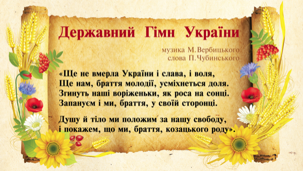 гимн Украины (ukraine-0112)