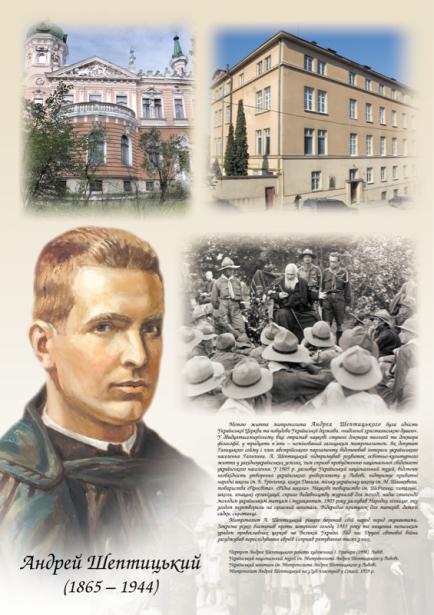 Учебное пособие Андрей Шептицкий (ukraine-0287)