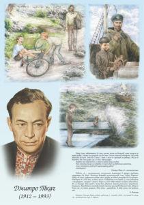 Учебное пособие Дмитрий Ткач (ukraine-0335)