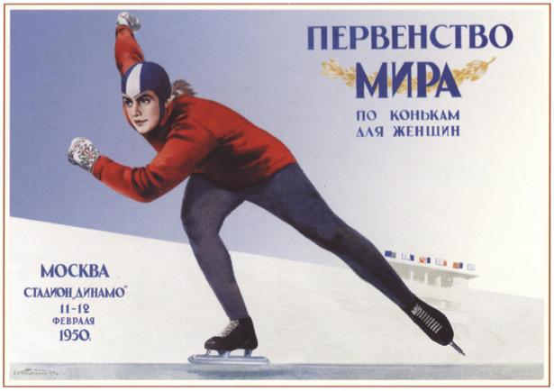 Фотообои конькобежец спорт плакат (sport-0000103)