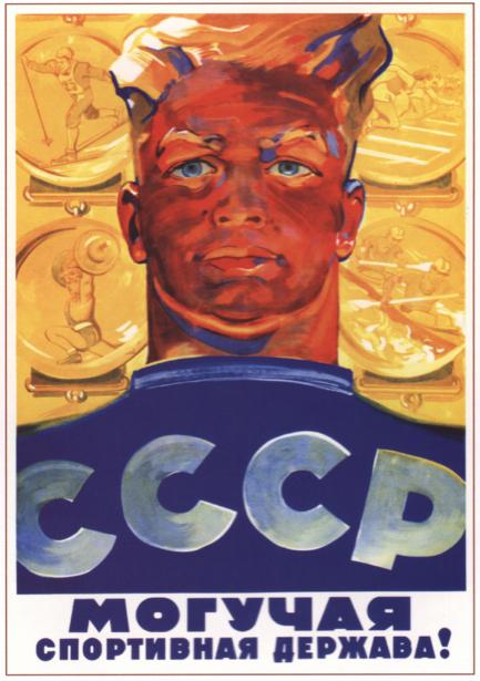 Фотообои плакат ссср спорт (sport-0000108)