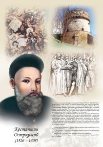 Учебное пособие Константин Острожский (ukraine-0281)