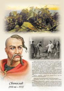 Учебное пособие Святослав (ukraine-0291)