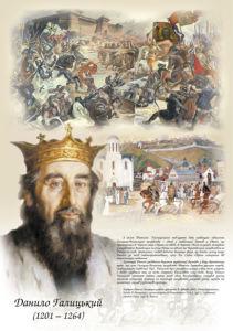Учебное пособие Данило Галицкий (ukraine-0271)