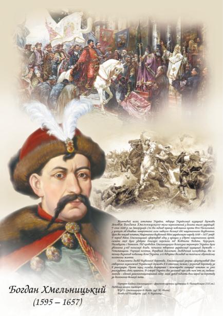 Учебное пособие Богдан Хмельницкий (ukraine-0272)