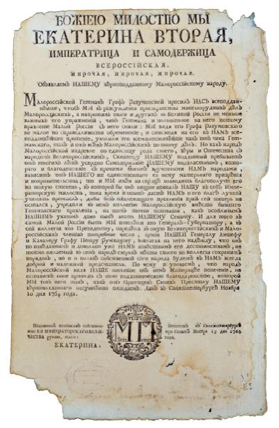 Указ российской императрице Екатерине II о ликвидации гетманства (ukraine-0041)