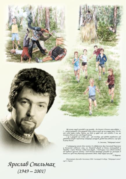 Учебное пособие Ярослав Стельмах (ukraine-0346)