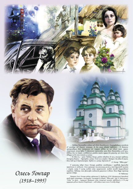 Учебное пособие Олесь Гончар (ukraine-0301)