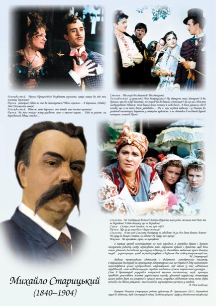 Учебное пособие Михаил Старицкий (ukraine-0330)