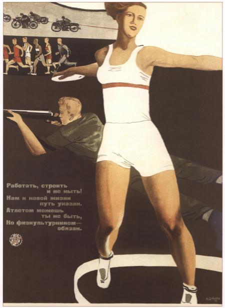 Фотообои дискобол спортплакат (sport-0000087)