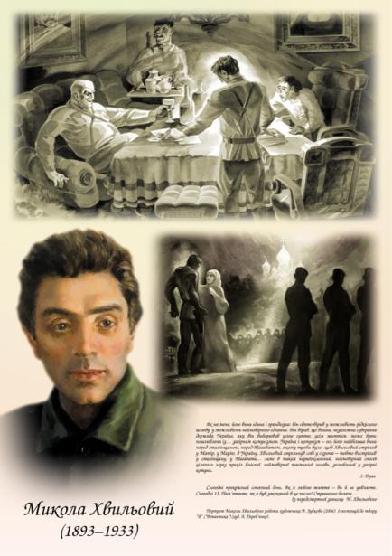 Учебное пособие Николай Хвылевой (ukraine-0340)