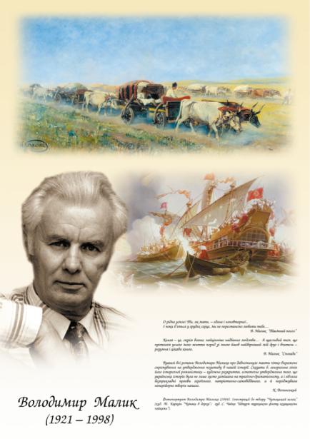 Учебное пособие Владимир Малык (ukraine-0318)