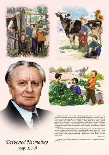 Учебное пособие Всеволод Нестайко (ukraine-0321)